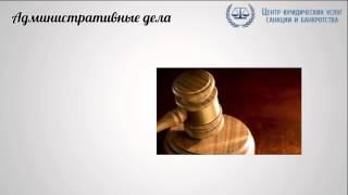 Юридические услуги(, 2015-08-31T10:50:18.000Z)