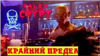 Байки из склепа - Крайний Предел   12 эпизод 3 сезон   Ужасы   HD 720p