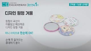 [판촉물TV]디자인 원형 거울