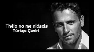 Nikos Vertis - Thélo Na Me Niósies (Türkçe Çeviri)