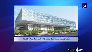 بنك الإسكان يتبرع بمبلغ 100 ألف دينار لدعم جهود وزارة الصحة في مواجهة كورونا 16/3/2020