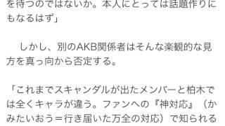 握手会の女王AKB48柏木由紀 今こそ「神対応」見せる正念場 NEWS ポスト...