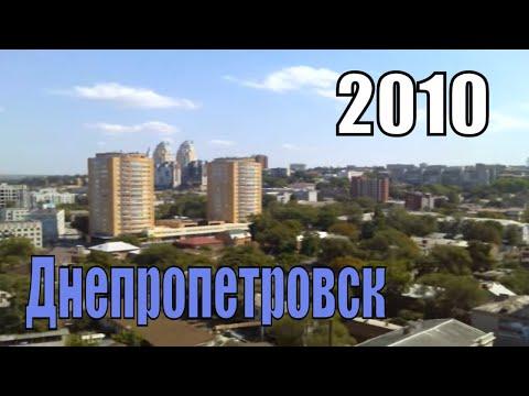 днепропетровск знакомства
