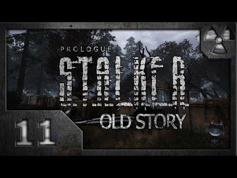 Сталкер Old Story # 11. Знакомство с Хандрой.