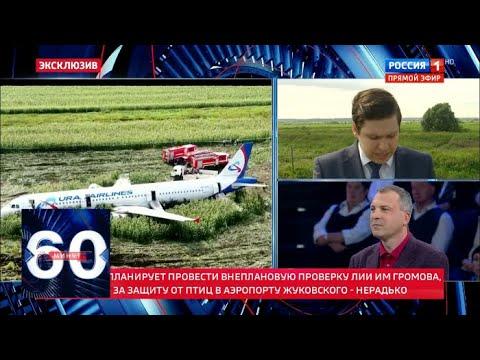 Эксклюзивные кадры разбившегося в Подмосковье самолета. 60 минут от 15.08.19