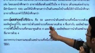Video PAT3 กรกฎาคม 2553 ข้อ 77  CPN ตึกน้ำ ชลบุรี download MP3, 3GP, MP4, WEBM, AVI, FLV Juli 2018