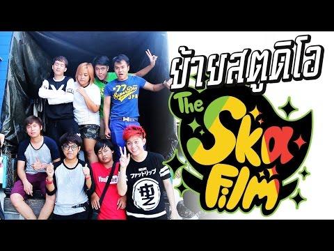ย้ายสตูดิโอ The Ska Film