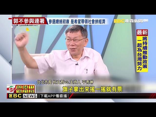 郭董不參選總統 柯P:最後一刻說不選 太倉促