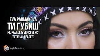 Eva Parmakova ft. Pavell & Venci Venc' - Ti Gubish ( Teaser)