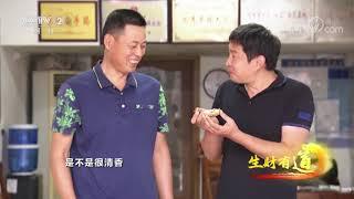 《生财有道》 20201103 咱们家乡有特产——江苏苏州:蟹产业转型迎发展| CCTV财经 - YouTube