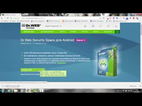 Скачать Dr.Web Security Space для Android