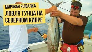 Мировая рыбалка. Сезон 3. Ловля тунца на Северном Кипре