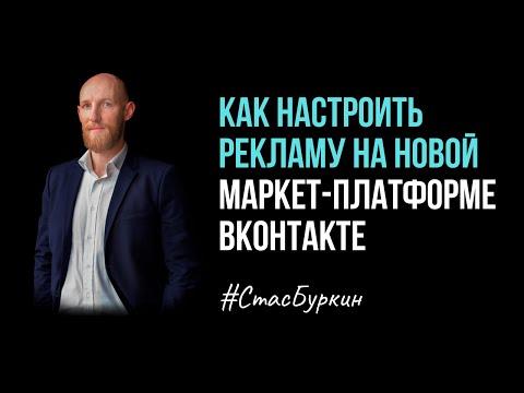 Как настраивать рекламу на новой Маркет-Платформе Вконтакте