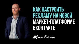 Як налаштовувати рекламу на новій Маркет-Платформі Вконтакте