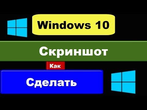 Как сделать скриншот на Windows 10: снимок экрана (ножницы Windows)