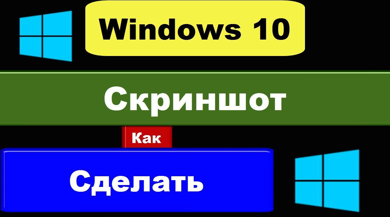 Скриншотер на компьютер для виндовс 10