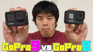 【忖度なし】GoPro9とGoPro8をガチ比較してみた!