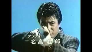 名高達郎 鮎川いずみ 川野太郎 梅宮辰夫.