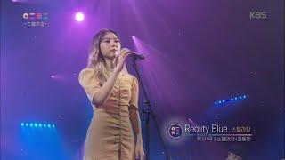 스텔라장 - Reality Blue [올댓뮤직/All that Music] 20200528