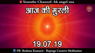 आज की मुरली | 19-07-2019 | Aaj Ki Murli | BK Angel | Brahma Kumaris | Today's Murli in Hindi