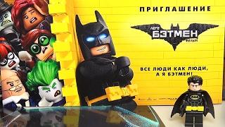 Лего Фильм Бэтмен мнение о фильме смотреть!