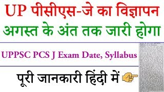 UP PCS J 2018 Latest News In Hindi for Vacancy Notification, Exam Date