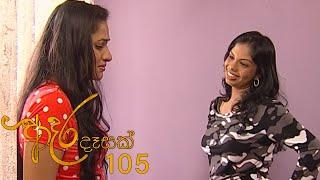Adara Deasak | Episode 105 | ITN Thumbnail