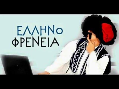 ΕΛΛΗΝΟΦΡΕΝΕΙΑ - ΦΑΡΣΕΣ ΑΠΟΣΤΟΛΗΣ ΠΟΛΥ ΓΕΛΙΟ