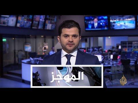 موجز الأخبار - الواحدة ظهرا 22/10/2017