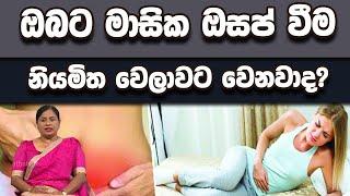 ඔබට මාසික ඔසප් වීම නියමිත වෙලාවට වෙනවාද?   Piyum Vila   11-02-2020   Siyatha TV Thumbnail