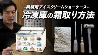雪国アイス屋(アイスTUBER) 冷凍庫の霜取り方法でお困りではないですか??(アイスクリームショーケース) 動画サムネイル