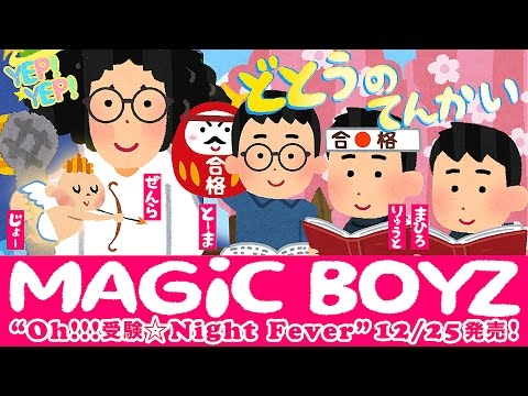 Lirik lagu MAGiC BOYZ - Oh!!!受験☆Night Fever 歌詞 romaji kanji