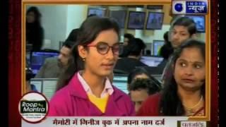 Betiyan:  'The Memory Girl'  Prerna Sharma who has created world record