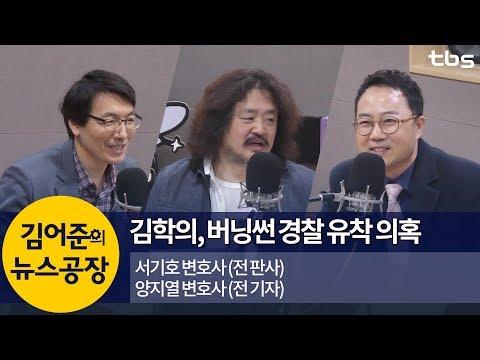 김학의, 버닝썬 경찰 유착 의혹 (서기호, 양지열) | 김어준의 뉴스공장