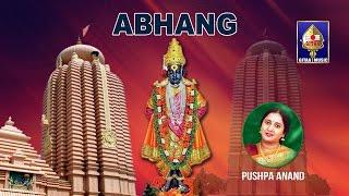 Abhang | Teertha Vittala | By Pushpa Anana on Vitthala and Pandharpur