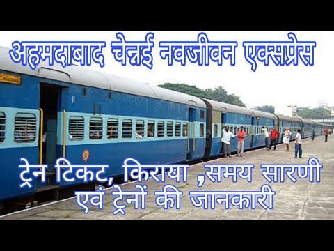 Ahmedabad Chennai Navjeevan Express   Train Information   Ahmedabad To Chennai Central Train / 12655