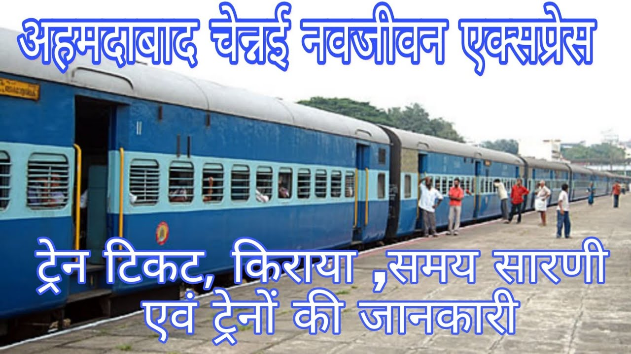 Ahmedabad Chennai Navjeevan Express Train Information Ahmedabad To Chennai Central Train 12655