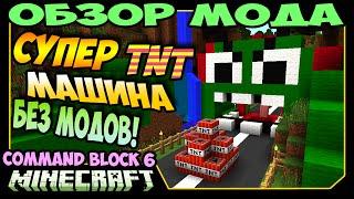 ч.272 - Супер Взрывная машина!!! (Command Block 6) - Обзор мода для Minecraft