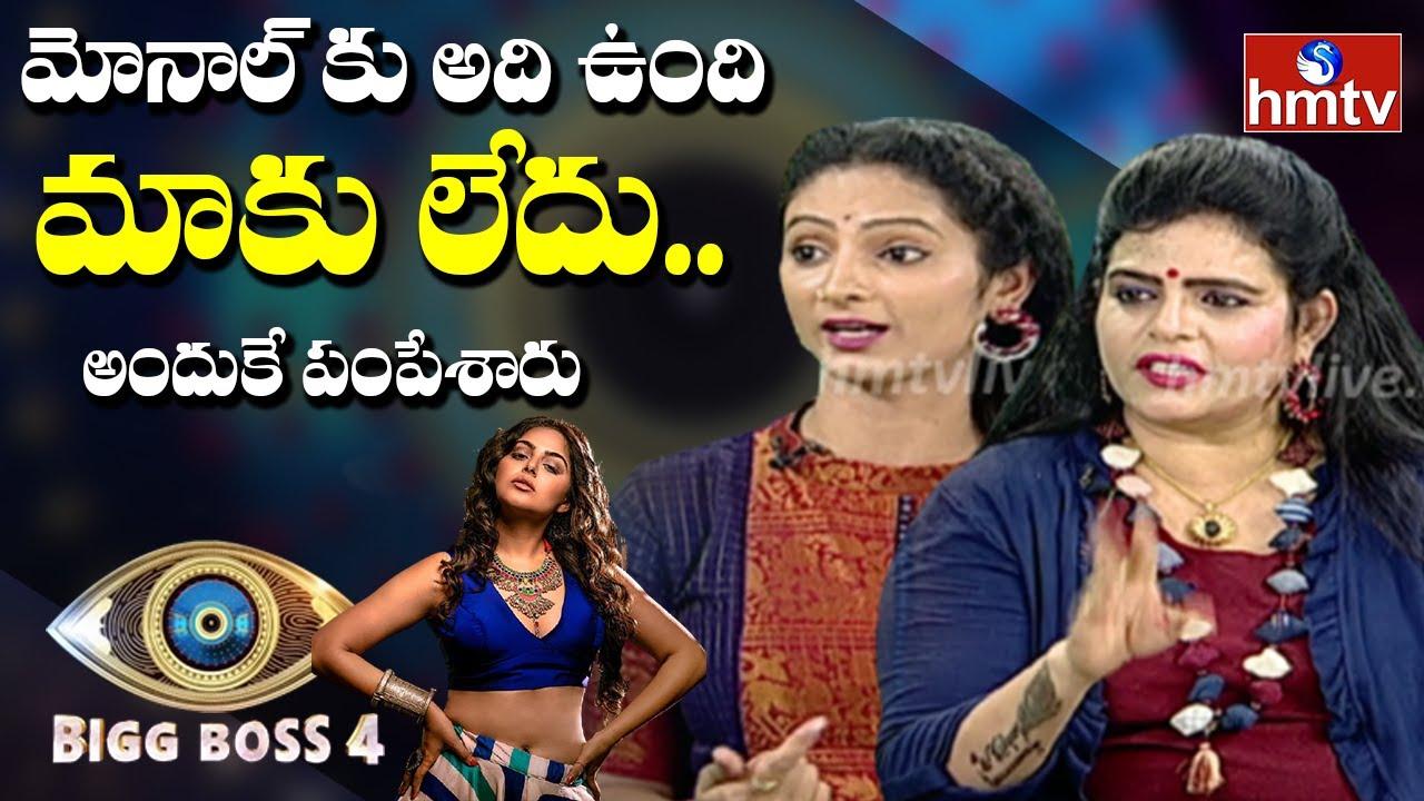 బిగ్ బాస్ లో ఎక్కువరోజులుండాలంటే | Sujatha and Karate Kalyani Interview | hmtv News