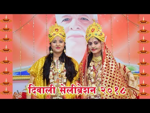 Diwali celebration wardha 2018, दिवाली सेलिब्रेशन ब्रह्माकुमारीज वर्धा 2018