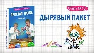 Книга 1 / Опыт 12 - Дырявый пакет / Опыты с водой