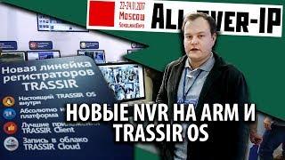 Новый NVR на TRASSIR OS All over IP 2017