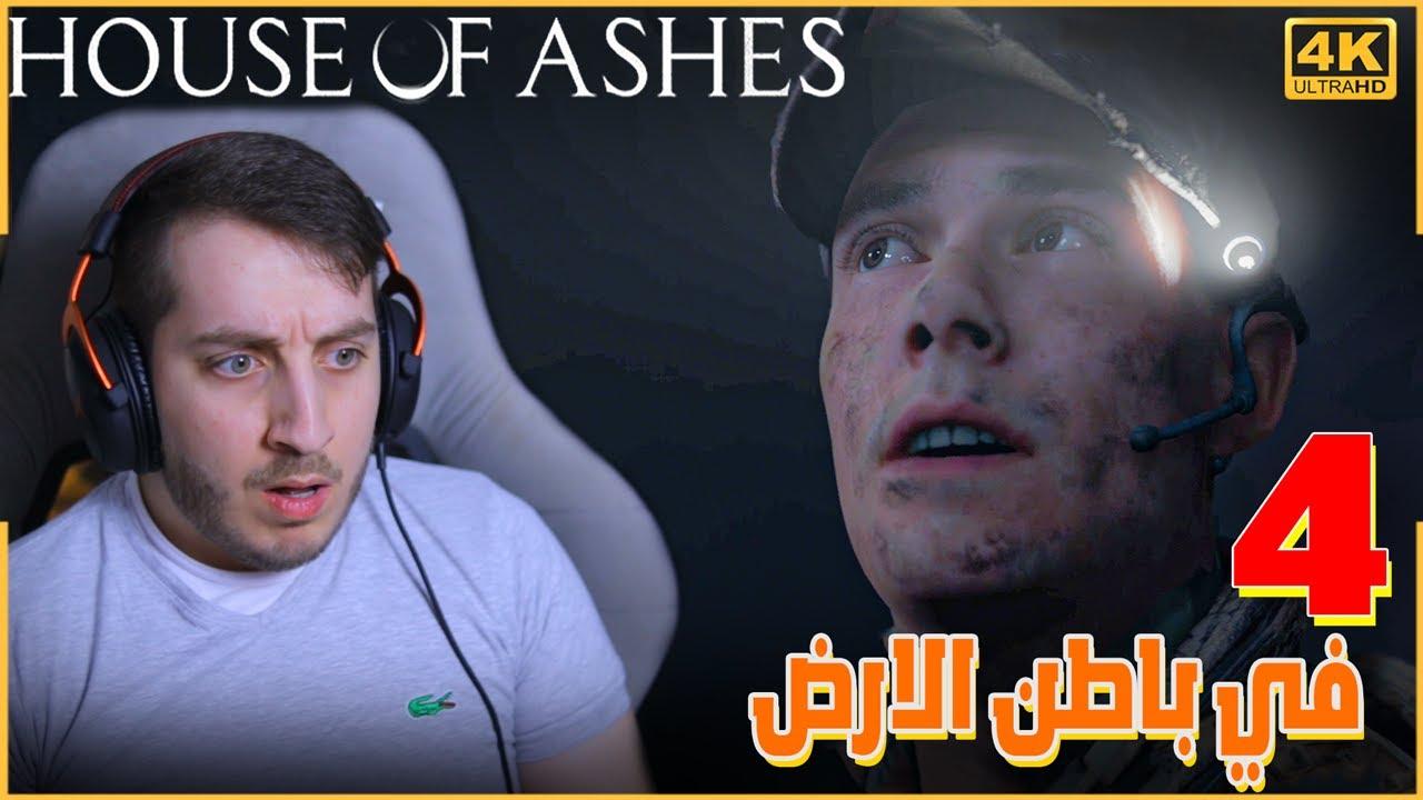 تختيم لعبة بيت الرماد الحلقة الرابعة - 4# HOUSE OF ASHES ☠☠