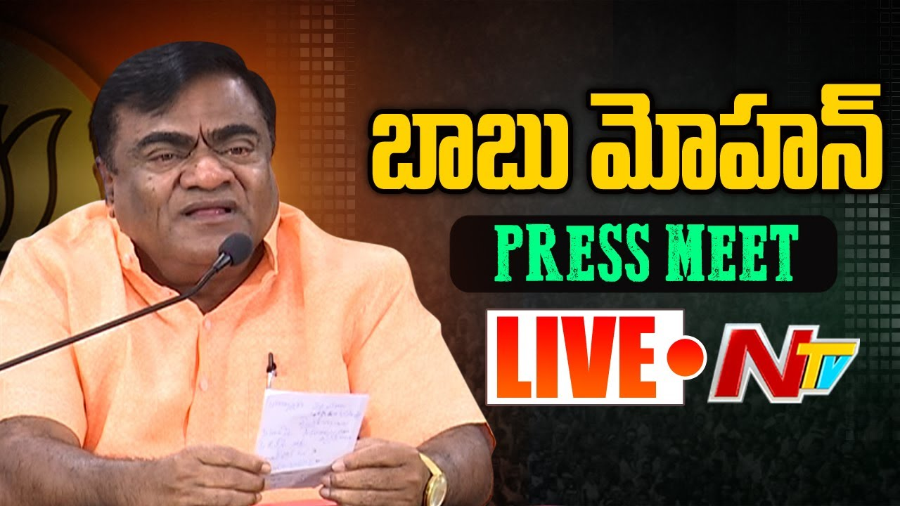 Download Babu Mohan Strong Counter to TRS MLA   Press Meet Live   Ntv Telugu Live