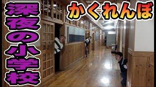 深夜の小学校を貸切ってガチでかくれんぼしたら怖すぎた。 thumbnail
