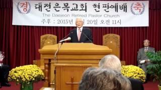 대전은목교회 현판감사예배, 홍종현 목사 인사(굿처치뉴스…