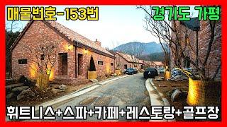 서울근교 북유럽 감성 세컨하우스 단독주택ㅣ매물번호 15…