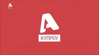 ALPHA Κύπρου (Cyprus) Red Ident 2016-2018