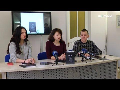 UA:СУМИ: У Сумах презентували збірку поезії  16-річної Олександри Іванової
