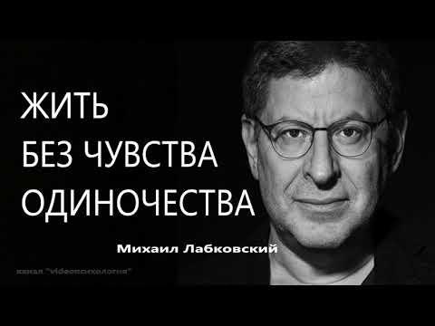 Жить без чувства одиночества Михаил Лабковский